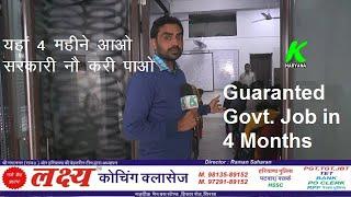 इस कोचिंग सैंटर ने किया केवल 4 महीने में सरकारी नौकरी लगवाने का दावा l जानिए पूरा सच l k haryana l