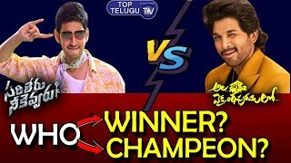 Ala Vaikunta Puram Lo Movie Vs Sarileru Nekevvaru Movie In Sankranthi Winner Race | Tollywood News