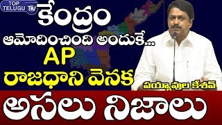 TDP MLA Payyavula Keshav Reveal Secrete Behind AP 3 Capital Issue | CM Jagan | AP News | TDP News