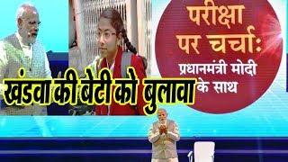 PM Modi से सवाल पूछेंगी खंडवा की पलक अहूजा | Pariksha Pe Charcha | परीक्षा पर चर्चा