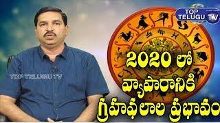 2020 లో వ్యాపారానికి గ్రహఫలాల ప్రభావం | Astrologer Dr Rallapally Ravi Kumar | Rashi Phalalu 2020