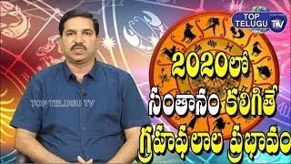2020 లో సంతానం కలిగితే గ్రహఫలాల ప్రభావం | Astrologer Dr Rallapally Ravikumar | Rashi Phalalu In 2020