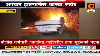 श्रीगोंदा - अपघात झाल्यानंतर कारचा स्फोट