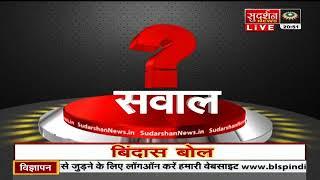 बलात्कारियो के अंगों को बेच कर दी जाय पीड़ितों को मदद.. सरकार बनाये ऐसा क़ानून #BindasBol