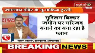 जगन्नाथ मंदिर के भू माफिया ट्रस्टी का सुदर्शन टीम पर हमला