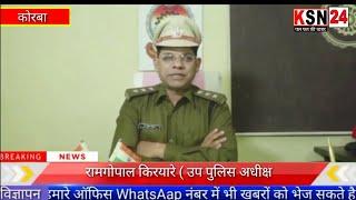 कोरबा/बढ़ती सड़क दुर्घटनाओं में विराम लगाने कोरबा पुलिस अधीक्षक द्वारा एक वीडियो जारी किया गया...