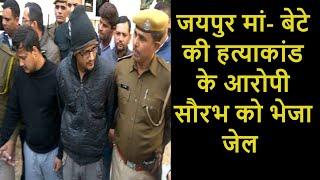 Jaipur Murder Case | जयपुर मां- बेटे की हत्याकांड के आरोपी सौरभ को भेजा जेल