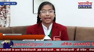 प्रधानमंत्री नरेंद्र मोदी से एजुकेशन सिस्टम को लेकर सवाल करेगी खंडवा की एक छात्रा पलक आहूजा। #bn