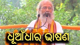 Sj. Pratap Sarangi's latest Speech in Bhubaneswar - ସମୀର ମହାନ୍ତି ହେଲେ ରାଜ୍ୟ ବିଜେପି ସଭାପତି