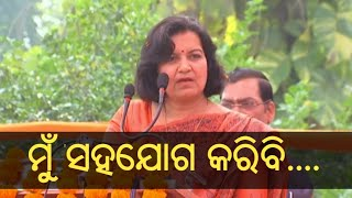 Smt Aparajita Sarangi on Sameer Mohanty as the Odisha BJP President - କଣ କହିଲେ ଅପରାଜିତା?