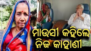 Exclusive with Aska MP Smt Pramila Bishoi in Surat - କେମିତି ଟିକେଟ୍ ପାଇଥିଲେ ପ୍ରମିଳା ମାଉସୀ?