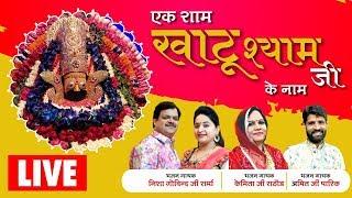 || khatu shyam  ||  bhajan || live || gram nanded  mhow || sr darshan ||