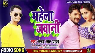 महेला जवानी - 2020 में धूम मचाने वाला गाना - #Sanjay Lal Yadav - Bhojpuri Songs 2020 New