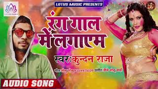 रंग गाल में लगाएम | #Kundan_Raja | Rang Gaal Me Lagayenge | Super Hit New Bhojpuri Holi Song 2020