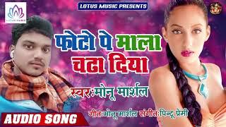 फोटो पे माला चढ़ा दिया | Monu Marshal | Photo Pe Mala Chadha Diya | New Bhojpuri Hit Song 2020