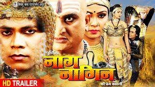 #PURNIMA NAAG NAGIN KI PREM KAHANI - Official Trailer 2020 - Abhijeet Prakash, Mohini Ghosh