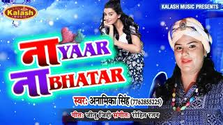 Bhojpuri Girls Special #Song - ना भतार राखता - Naa Yaar Rakhata || Anamika Singh | Bhojpuri DJ Song