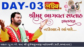 Shrimad Bhagwat Katha || Pu. Shree Kunjeshkumar Mahoday Shree || Nadiad || Day 3