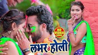 #Video - #Shivam Singh Bunty - लवर के होली - Bhojpuri #Holi - Lover Ke Holi
