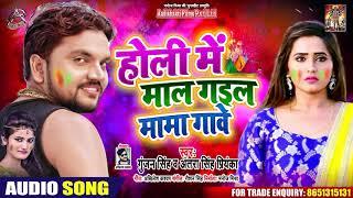 #Gunjan Singh , #Antra Singh | होली में माल गइल मामा गावे | Bhojpuri Holi Songs 2020