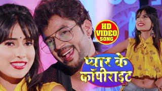 #Antra Singh Priyanka - प्यार के कॉपीराइट - Janak Premi - Pyar Ke Copyright - Bhojpuri Hit Song