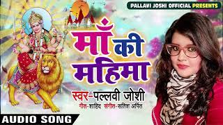 माँ की महिमा - Maa Ki Mahima - Pallavi Joshi - Navratri Special Songs New