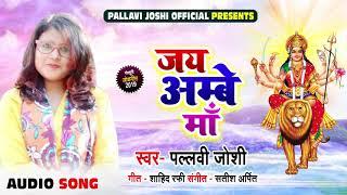जय अम्बे माँ - Jai Ambey Maa | Pallavi Joshi का New Navratri Song | Devi Geet 2019