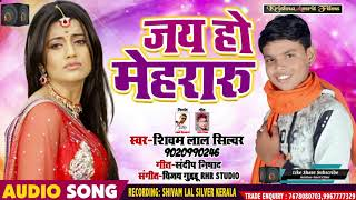 Shivam Lal Silver का - Superhit Bhojpuri Song 2020 - जय हो मेहरारू - भोजपुरी लोकगीत