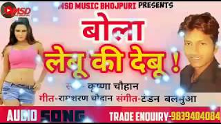 Bola Lebu Ki Debu#Krishna Chauhan#Bhojpuri Song 2020.
