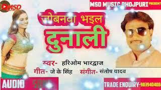 Jobana  Bhail Dunali#Hariom Bhardwaj#Superhit#Bhojpuri song2020.