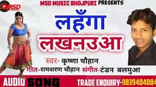 Lahanga Lakhnauwa#Khesari Lal Yadav#Antra Singh Priyanka#bhojpuri song2020.#Krishna#.