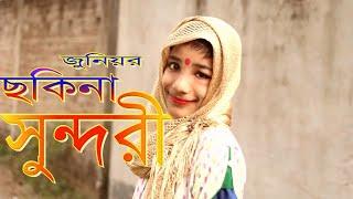 ছকিনা সুন্দরী || sokhina sundori || joniour movie 2020
