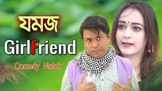 Jomoz Girlfriend | যমজ গার্লফ্রেন্ড | Ahona | Arfan Ahmed | Bangla Comedy Natok 2019