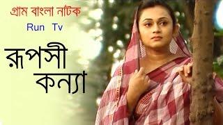 গ্রাম বাংলা নাটক   Ruposhi Konna   রূপসী কন্যা   Mouri Selim   Bangla New Natok 2019