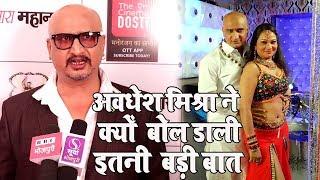 awadhesh mishra ने क्यों कह दिया इतनी  बड़ी बात  - News 99
