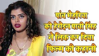 पांच मेहरिया की हेरोइन प्राची सिंह ने रिलीज से पहले खोला फिल्म का राज  - News 99