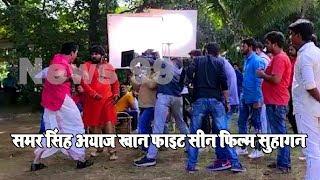Samar Singh - भोजपुरी फिल्म सुहागन के सेट पे समर सिंह व अयाज़ खान फाइट करते हुऐ  - News 99