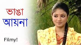 Bangla Comedy Natok 2019 | Vaga Ayna | ভাঙা আয়না | Achol | Dr Ezaz