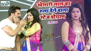 Khesari Lal Yadav& Smriti Sinha का सबसे हिट रुला देने वाला स्टेज प्रोग्राम 2020  ¦ Live Show