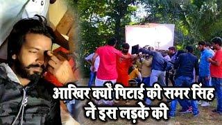भोजपुरी फ़िल्म की शूटिंग के दौरान आखिर क्यों पिटाई की समर सिंह ने इस लड़के की। BHOJPURI FILM 2020।
