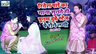#Ritesh Pandey का गाना सुनते ही Poonam Dube स्टेज पे देखिये कैसे रोने लगी |Live Performance