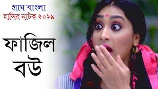 Bangla Comedy Natok 2019 | Fazil Bou | ফাজিল বউ | Zinat Sanu Swagata | Diner