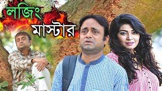 Bangla Comedy Natok 2019   Lojing Master   লজিং মাস্টার   Akhomo Hasan   Alvi
