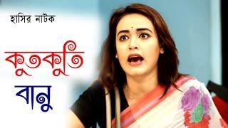 Bangla New Comedy Natok 2019 | কুতকুতি বানু | Ahona | sojol |  অহনা | মজার নাটক
