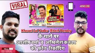 Khesari Lal Yadav व Ritesh Pandey का आखिर क्यों हुवा गाना चोरी क्या है ? कारण | आशीष वर्मा | अखिलेश