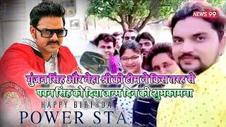 गुंजन सिंह और नेहा श्री की टीम ने किस तरह से पवन सिंह को दिया जन्म दिन की शुभकामना - News 99