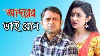Adorer Vai bon | আদরের ভাই বোন | Akhomo Hasan | Bangla Comedy Natok 2019