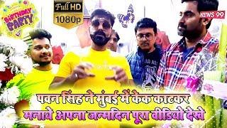 #Pawan Singh Birthday Party Exclusive - पवन सिंह ने मुंबई में केक काटकर मनाये अपना जन्मदिन - News 99