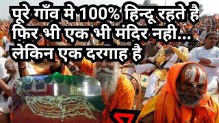 भारत मे एक ऐसी जगह जो अपने आप मे है एक मिसाल । आप भी हो जाएंगे दंग ।
