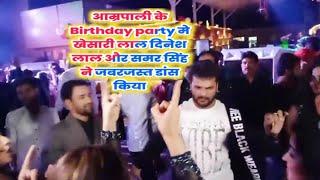 #Video_अम्रपाली दुबे के Birthday party मे खेसारी लाल, दिनेश लाल, समर सिंह,ने जबरजस्त डांस किया।